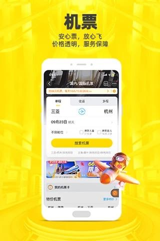 飞猪app官方下载安装截图