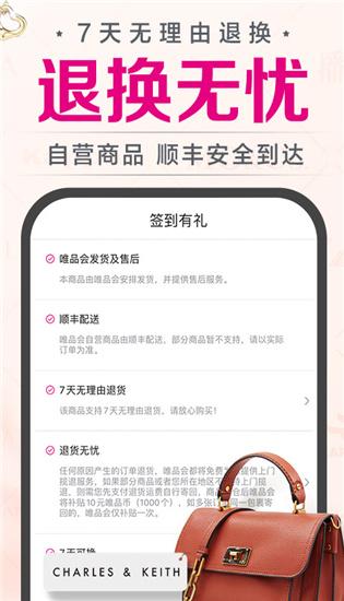 唯品会app下载安装截图