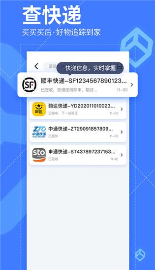 我查查app官网下载截图