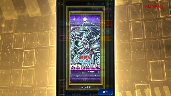 游戏王决斗链接安卓版下载截图