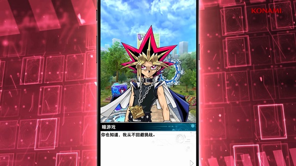游戏王决斗链接官方下载截图