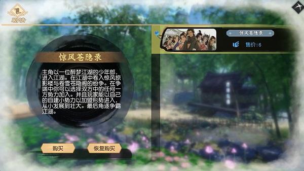 下一站江湖版本最强三大武功有哪一些