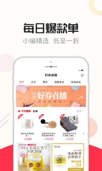 咸鱼app下载安卓版截图