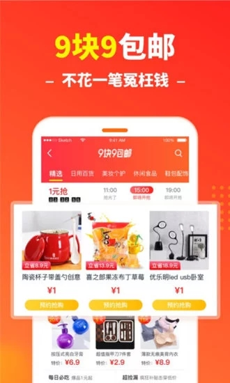 咸鱼app下载最新版截图