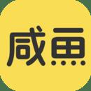 咸鱼app下载最新版