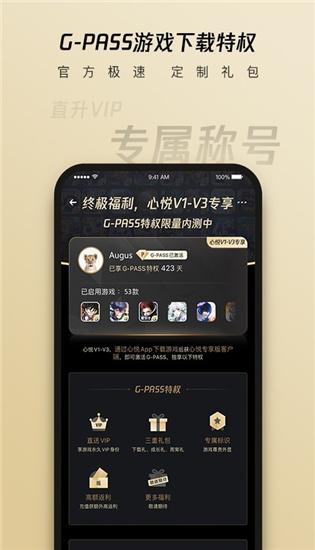 心悦俱乐部app安卓版下载截图