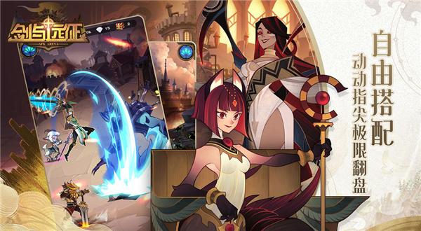 剑与远征官方版下载截图