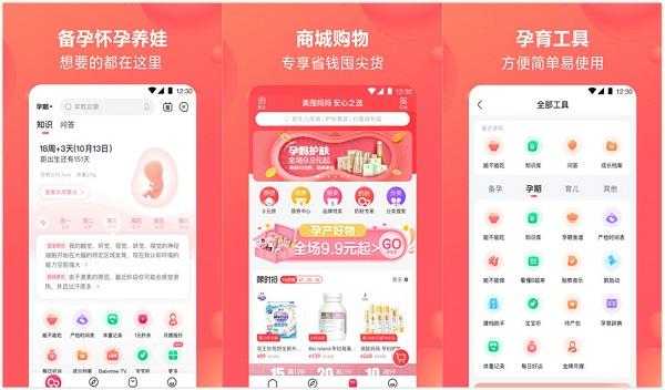 宝宝树孕育app怎么添加二胎截图