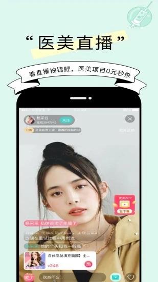 更美app下载安装截图