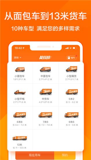 货拉拉手机app下载截图