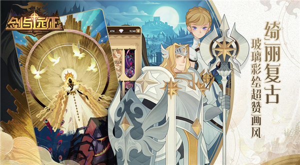 剑与远征最新版本下载截图