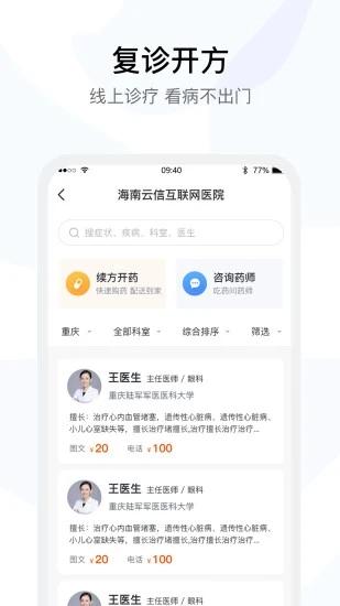 医事通app下载安装截图
