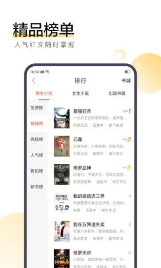 搜狗阅读小说免费阅读下载截图