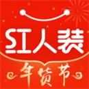 红人装最新版本app下载