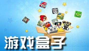 十大手机游戏盒子排行榜