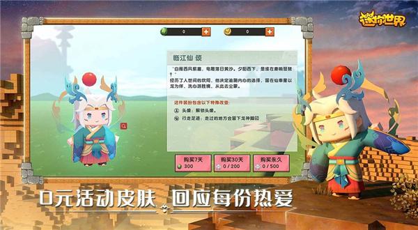 迷你世界官方版下载截图