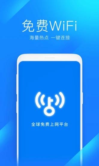 wifi万能钥匙最新版下载截图