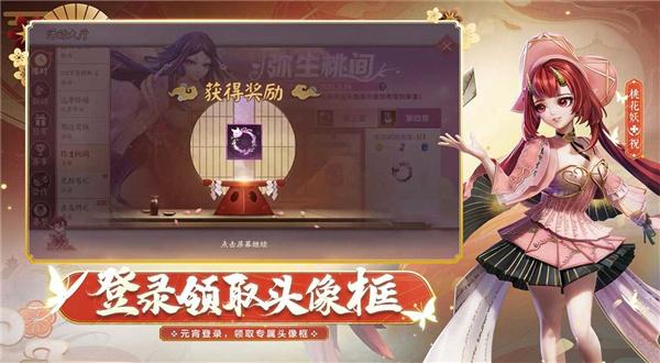 决战平安京下载安装最新版截图