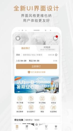 维也纳酒店下载app官方下载截图