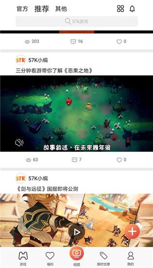 57k游戏app手机版截图