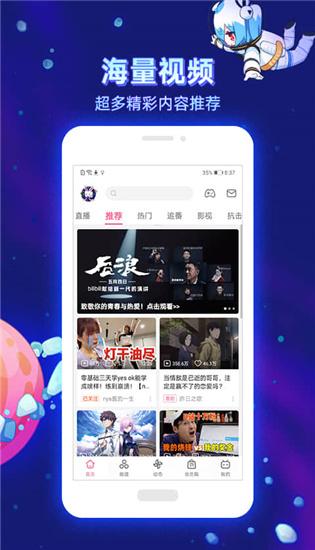 哔哩哔哩app免费下载截图