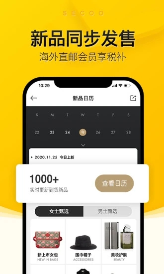 寺库奢侈品app下载截图