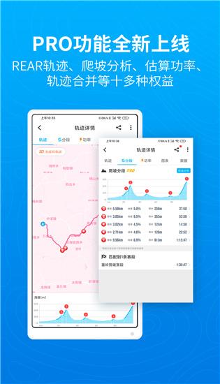 行者app下载安装手机版截图