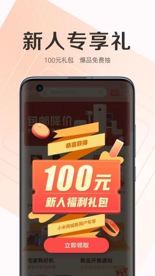 小米商城app官方下载截图