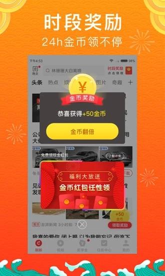 惠头条赚钱app下载截图