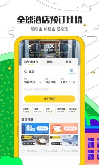 马蜂窝旅游app官方下载截图