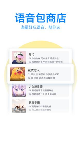 QQ输入法苹果版截图