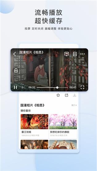 影视大全app安卓版下载截图