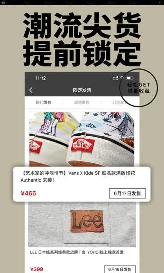 yohobuy有货app下载截图
