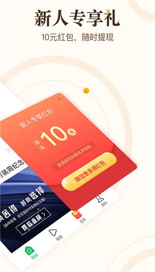 中青看点app官方下载截图