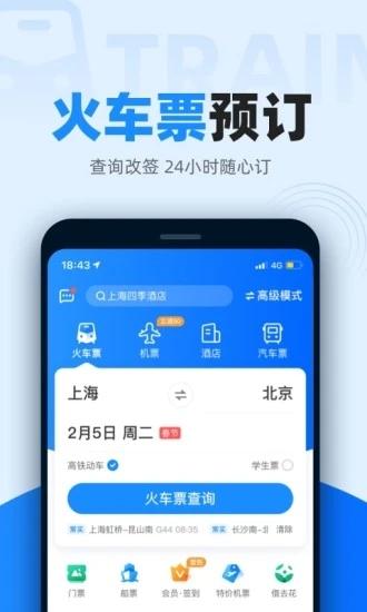 12306智行火车票官网下载截图