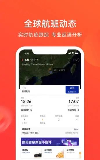 航班管家app下载安装截图