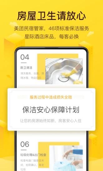 美团民宿app免费版下载截图
