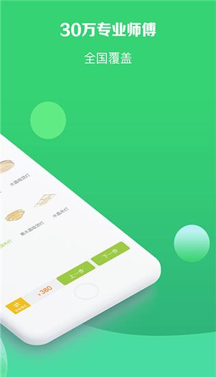 修达达app下载版安装截图