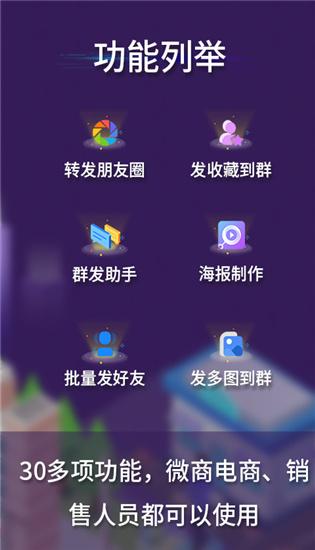 微商工具箱免费版截图
