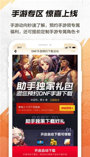 dnf助手官网下载截图