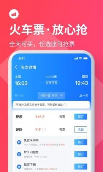 巴士管家订票网app下载截图