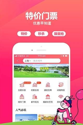 驴妈妈旅游网app下载截图