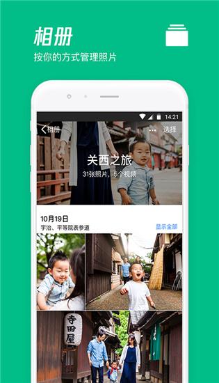 腾讯微云app下载手机版截图