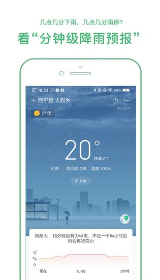 彩云天气app破解版无广告截图