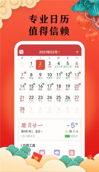 中华万年历最新版下载截图