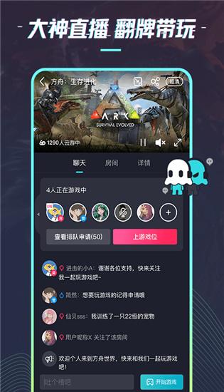 22克云游戏手机版下载截图