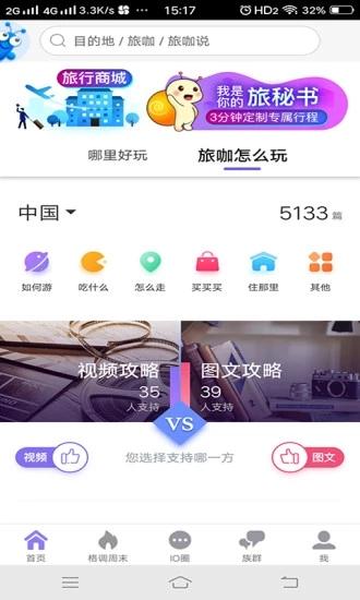 IO定制游官网免费下载截图
