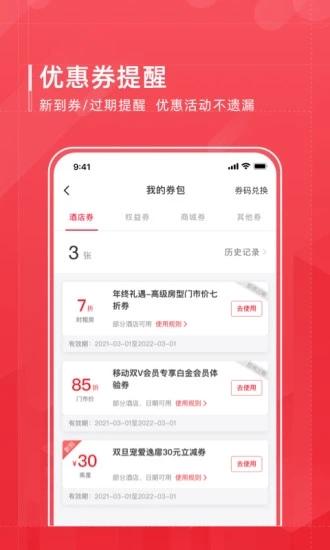 首旅如家app官方下载截图