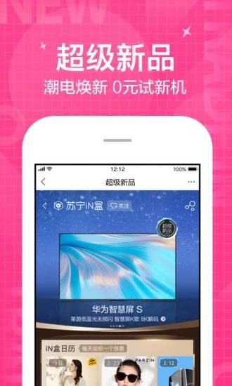 苏宁易购下载手机版客户端截图
