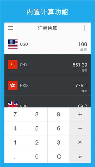 汇率换算app安卓截图